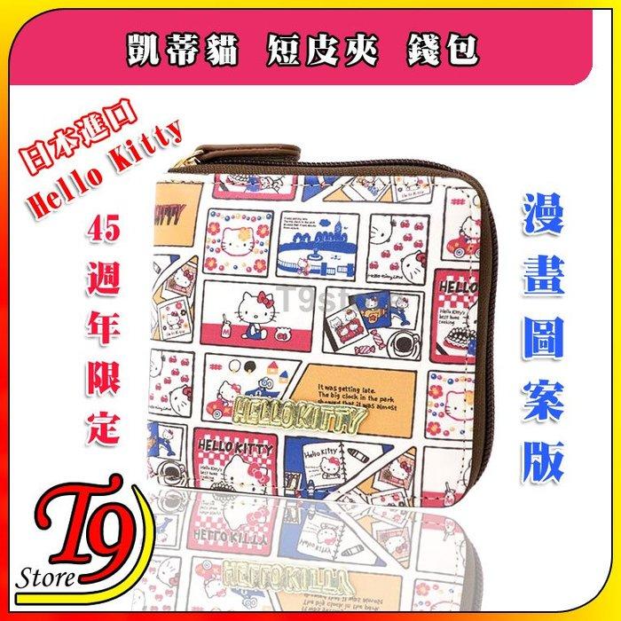 【T9store】日本進口 Hello-Kitty (凱蒂貓) 45週年漫畫圖案 短皮夾錢包