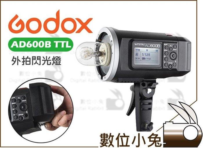 數位小兔【神牛 Godox AD600B TTL 閃光燈】棚燈 外拍燈 攝影燈 高速同步 棚拍 外拍 保榮 Bowens