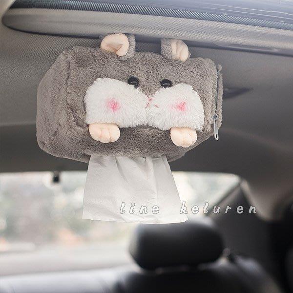 【老煙槍】汽車用品可愛卡通創意車載車用紙巾盒抽紙盒套倉鼠掛式強磁吸頂式