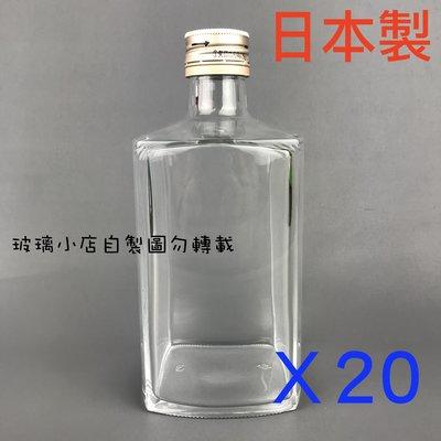 超值組@500烈酒角瓶@ 玻璃小店 日本製 梅酒瓶 玻璃瓶 空瓶 酒瓶  醋瓶 容器 威士忌
