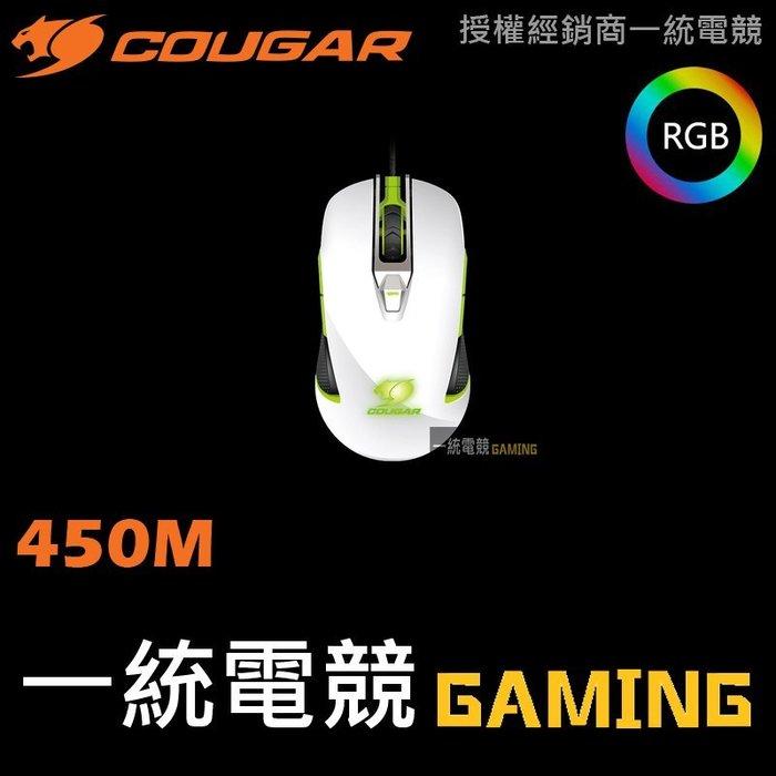 【一統電競】美洲獅 Cougar 450M 光學電競滑鼠