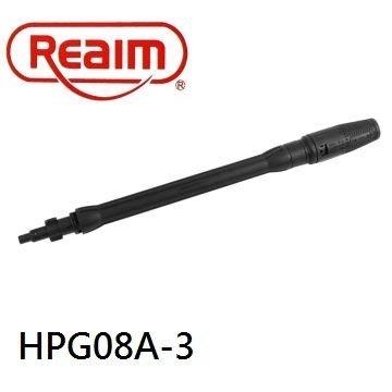 【Reaim萊姆直營】萊姆清洗機-螺牙式可調式噴槍頭 洗車機 HPI1700/ HPI1100 HPG08A-3