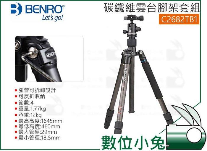 數位小兔【BENRO 百諾 碳纖維腳架雲台套組 C2682TB1】單腳架 4節 承重12kg 公司貨 三腳架