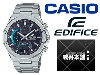 【威哥本舖】Casio台灣原廠公司貨 EDIFICE EFS-S560D-1A 太陽能三眼計時錶 EFS-S560D