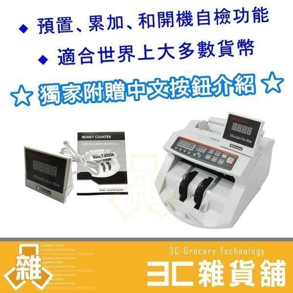 3C雜貨-鑫隆 2108 點鈔機 保固一年 繁體中文介面說明 紫外線驗鈔機 數鈔機 點鈔機 點鈔 數鈔