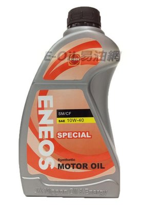 【易油網】ENEOS 新日本石油 ENEOS SPECIAL 10W40 10W-40 機油 全合成公司貨