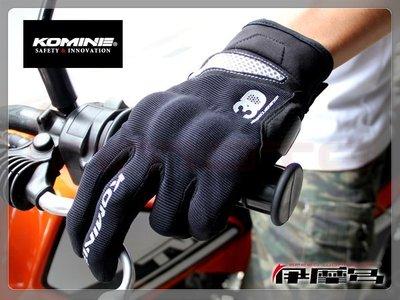 伊摩多※日本 KOMINE GK-163 手套 防摔 夏季 3D網布 透氣 碳纖維護塊 觸控 防護 5色 黑
