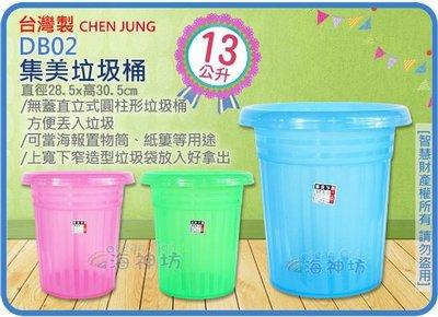 =海神坊=台灣製 DB02 集美垃圾桶 圓形紙林 資源回收桶 半透明收納桶 環保桶13L 70入3750元免運