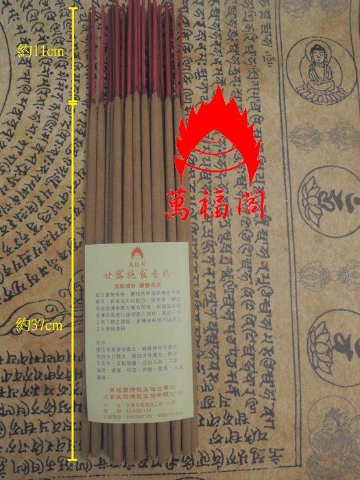 【萬福閣】一尺六煙供甘露施食香;立香;貢香