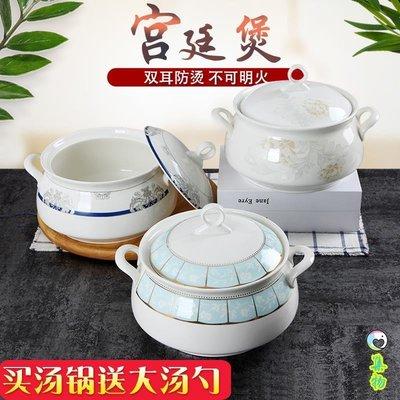 (免運)景德鎮陶瓷宮廷煲帶蓋雙耳歐式大號燙鍋家用防燙雙耳品鍋餐具骨瓷
