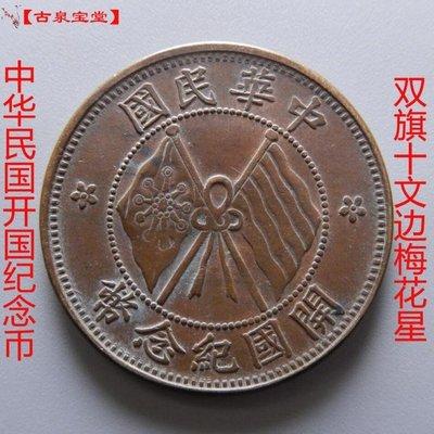 【古玩今典】開國紀念幣邊梅花星雙旗十文中華民國銅元銅幣真品機制幣古幣收藏