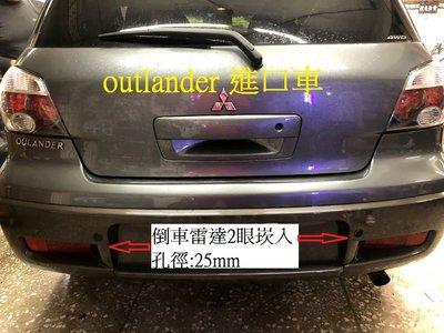 新店【阿勇的店】OUTLANDER 倒車雷達 2眼坎入式 25mm 黑色雷達眼 MIT 裝到好 1800 保固18個月
