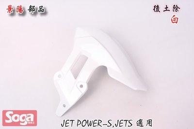 ☆車殼王☆SYM-JET-S-JETS-125-後土除-白-改裝-景陽部品