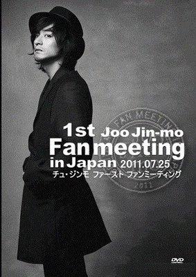 朱鎮模「Joo Jin-mo 1st Fanmeeting 」日本原版DVD 親愛的恩東 霜花店 奇皇后
