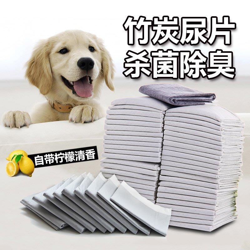 寵物狗狗尿片竹炭加厚尿墊尿布尿不濕殺菌除臭泰迪用品S號100片