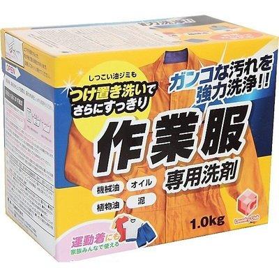 *新品上市*日本原裝進口 第一石鹼 作業服專用洗衣粉 1KG