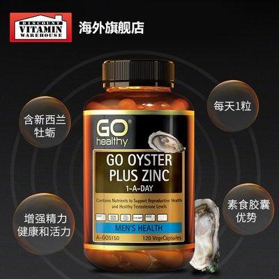 【歐美代購APS】GO Healthy牡蠣片120粒 加鋅男性保健品改善精力活力持久牡蠣肽