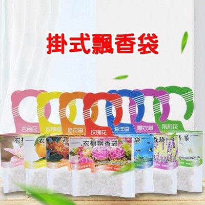 「歐拉亞」台灣出貨 掛式 香氛袋 飄香袋 香薰袋 香包 芳香劑 香氛袋 香氛包 香氛片