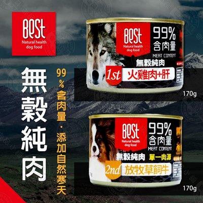 [送贈品] BEST 倍思特 無穀純肉罐 170g x24罐組 狗罐 無穀無麩 99%含肉量 添加自然寒天 送贈品