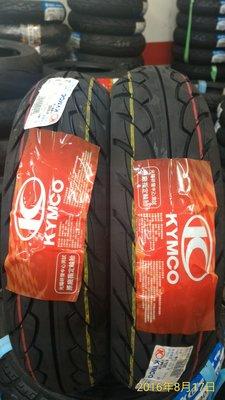 光陽原廠輪胎   100-90-10   完工價
