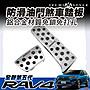 【和泉】全新5代RAV4 鋁合金油門煞車踏板 直...