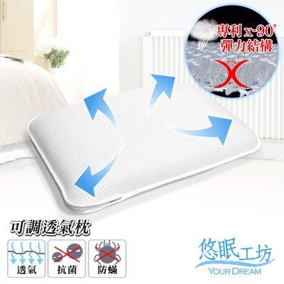 【悠眠工坊】3D蜂巢立體可調式透氣枕(60X40厚度10CM) / 3D-MP02