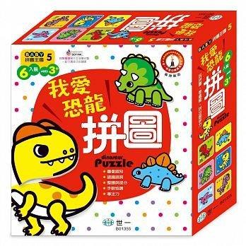 【小幫手2館】世一  聰明認知拼圖樂:我愛恐龍