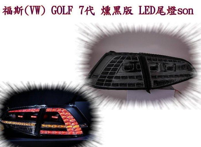 ☆雙魚座〃汽車精品〃GOLF 7代 GTI 12 13 14 15 燻黑版 LED尾燈 GOLF 7代 GOLF 尾燈