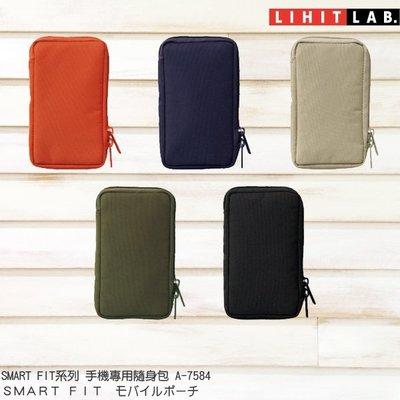 【西瓜籽】日本 LIHIT LAB. 手機專用 耐磨 隨身包 A-7584 手機隨身 收納袋 機能袋 機能包