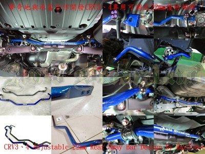 Honda 本田 CR-V CRV CRV4 四代 4代 RM Hardrace 專用 底盤 可調式 22mm 後防傾桿