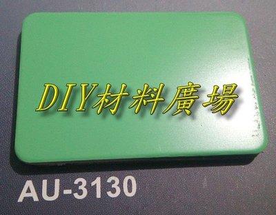 DIY材料廣場※塑鋁板 鋁複合板 採光罩 隔間板 遮風 遮陽 4尺*8尺*3mm厚每片2000元 - 平光面淺草綠色