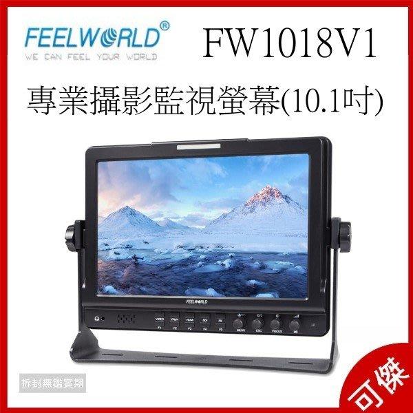 FEELWORLD 富威德 FW1018V1 專業攝影監視螢幕 (10.1吋) 170°可視角 公司貨 可傑