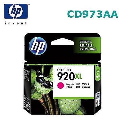 【含稅】HP 920XL CD973AA HP920XL HPCD973AA 紅色 原廠墨水匣
