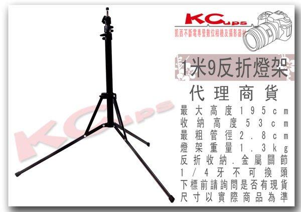 【凱西不斷電】190CM 四節 反折式 攝影燈架 攜帶收納方便 外拍燈 棚燈 人像外拍 閃光燈