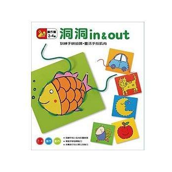 『大衛』信誼 洞洞in&out 適合2-4歲( 新版)