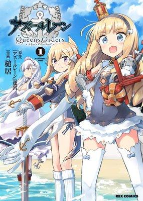 [代訂]碧藍航線 Queen's Orders 1(日文漫畫)9784758068109