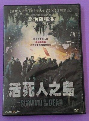 【大謙】C5-44《活死人之島(雙碟)~破天荒首部入圍威尼斯影展正式競賽的殭屍恐怖片》台灣正版二手DVD