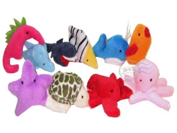 【N013】N13海洋指偶 親子必備 角色扮演 指偶 手偶  益智 故事 遊戲  表演 道具 一組10入220元 媽咪家