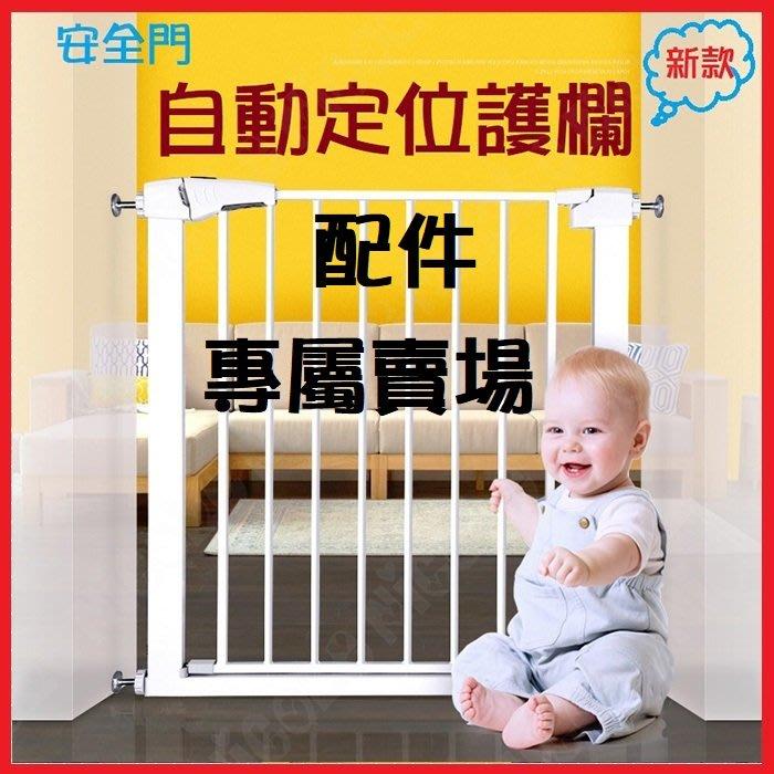 *Nicole寵物*Ekar自動定位護欄【各類配件】樓梯柵門欄,寵物柵欄,圍欄,雙向安全門閘,嬰兒童,Baby,防護幼兒