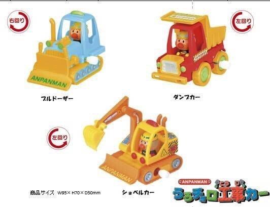 *凱西小舖*日本進口正版麵包超人Anpanman發條工程車 推土機 挖土機 砂石車