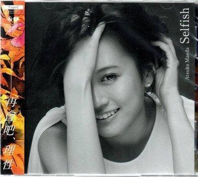 *【正價品】前田敦子 // Selfish ~ CD+DVD、Type-C ~環球唱片、2016年發行