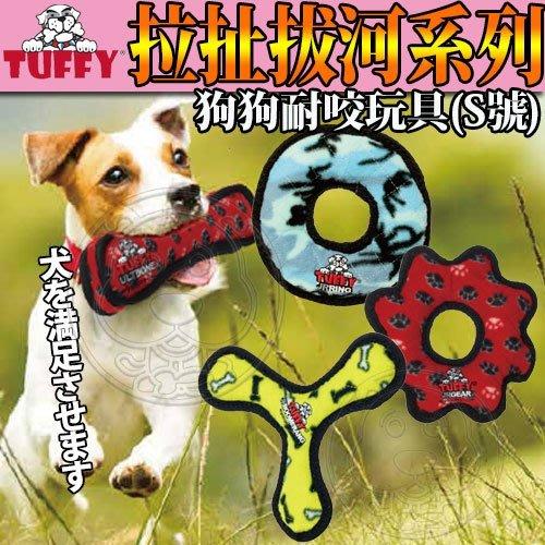 【🐱🐶培菓寵物48H出貨🐰🐹】美國TUFFY》狗狗耐咬玩具拉扯拔河系列(S號)  特價319元