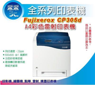 【采采3C】富士全錄 Fuji Xerox DocuPrint CP305d/cp305 d 中古機/零件機 A4彩雷