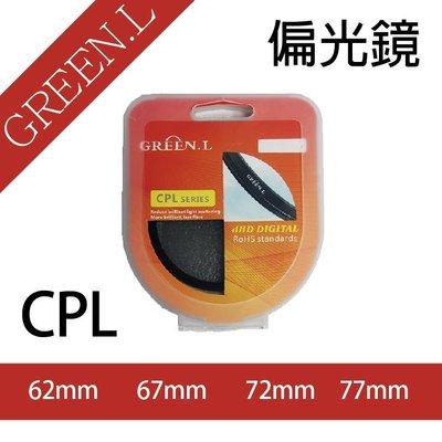 幸運草@綠葉 Green.L CPL 偏光鏡 消除反光 偏振鏡 圓形偏光鏡 偏振濾光鏡 62、67、72、77mm