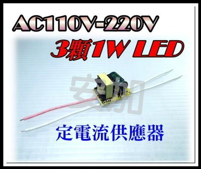 光展 AC110V-220V 3顆1W(1.5w) LED 定電流供應器 恆流模組 HI POWER LED 優惠29元