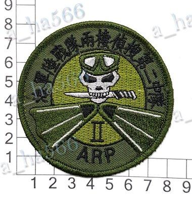 海軍陸戰隊兩棲偵搜第二中隊臂章*海軍陸戰隊兩棲偵搜第二中隊馬克*第二中隊*ARP馬克*a_ha566軍警用品