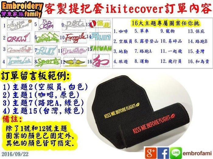 EmbroFami 客製ikitecover把手套/手把套/提把套/握把套(1組=4個不同主題)