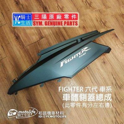 YC騎士生活_SYM三陽原廠 側蓋 車殼 FIGHTER 6代 六代 車體側蓋 車體蓋 左側蓋 右側蓋 HJA 多款顏色