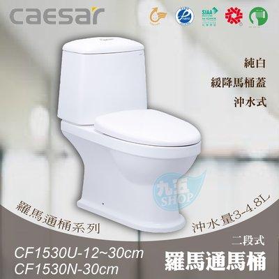 含稅 附發票 《中部免運》 CAESAR凱撒 CF1530U/CF1530N 二段式羅馬通馬桶 『九五居家』