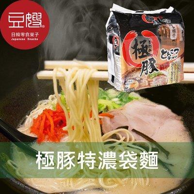 【豆嫂】日本泡麵 Sam哥推薦 極豚特濃豚骨袋麵(5包/袋)(原味/辣味)